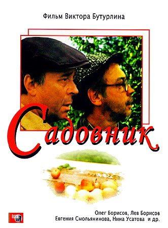 Скачать фильм садовник из аржантей 1966 через торрент в хорошем.