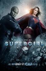 Супергёрл / Supergirl (2015)