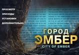 Кадр изо фильма Город Эмбер: поросль торрент 023451 эпизод 0