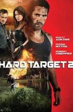 Трудная мишень 2 / Hard Target 2 (2016)