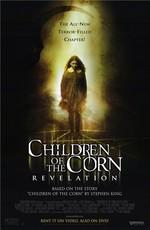 Дети кукурузы: Апокалипсис / Children of the Corn: Revelation (2001)