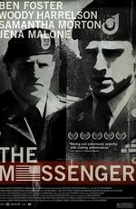 Постер к фильму Посланник