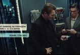 Кадр с фильма Воздушный маршал торрент 060005 эпизод 0