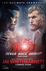 Никогда не сдавайся 3 / Never Back Down: No Surrender (2016)