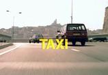 Кадр с фильма Такси торрент 022036 ухажер 0