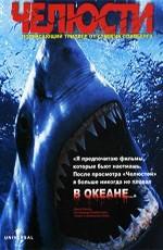 Челюсти: Дополнительные материалы / Jaws: Bonuces (1975)