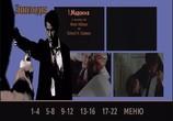 Кадр с фильма Бешеные псы торрент 029785 любовник 0