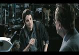 Кадр с фильма Лучшее внушение