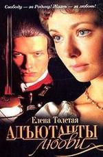 Постер к фильму Адъютанты любви