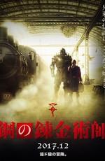 Стальной алхимик / Hagane no renkinjutsushi (2017)