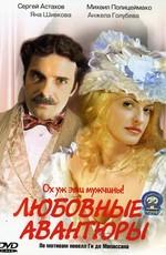 Постер к фильму Любовные авантюры