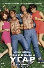 Http detskiy fast torrent ru film svadebnyij ugar html
