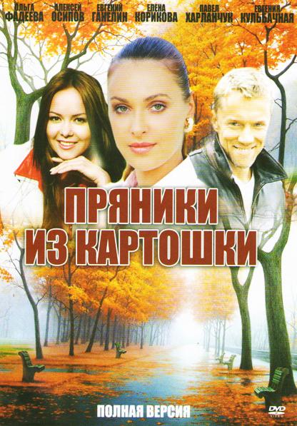 Пряники из картошки (2 11) - информация о фильме