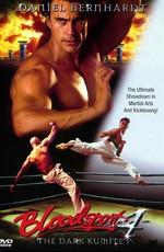 Кровавый спорт 0: Цвет Тьмы / Bloodsport 0: Final Chapter, The (1999)