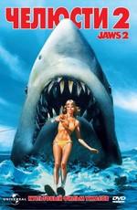 Челюсти 0 / Jaws 0 (1978)