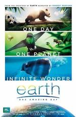 Земля: Один потрясающий день