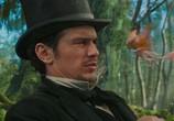 Сцена из фильма Оз: Великий и Ужасный  / Oz the Great and Powerful (2013)