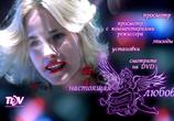 Кадр с фильма Настоящая склонность