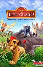 Хранитель Левуся / The Lion Guard (2016)