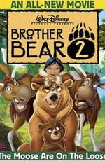 Братец медвежонок 2: Лоси в бегах / Brother Bear 2 (2006)