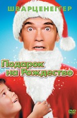 Подарок получай Рождество / Jingle All the Way (1996)
