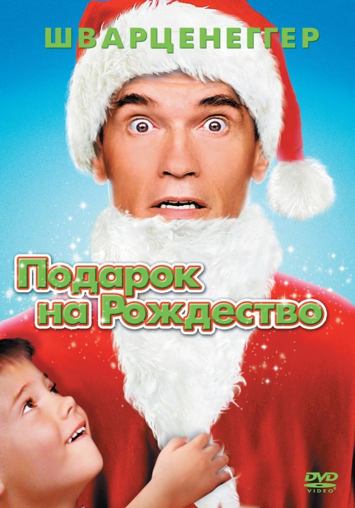 Подарок На Рождество Торрент