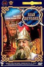 Постер к фильму Илья Муромец