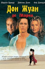 Постер к фильму Дон Жуан де Марко