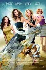 Постер к фильму Секс в большом городе 2