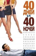Постер к фильму 40 дней и 40 ночей