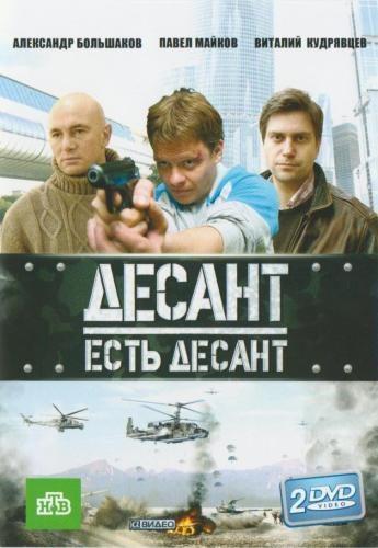 Сериал десант есть десант (2010) dvdrip / 2 x dvd9 сериалы.