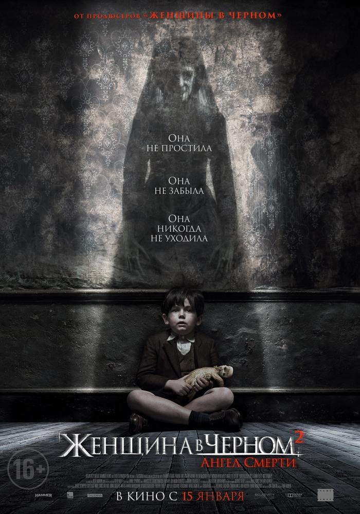 Женщина в черном 2: Ангел смерти (2015) (The Woman in Black 2 Angel of Death)