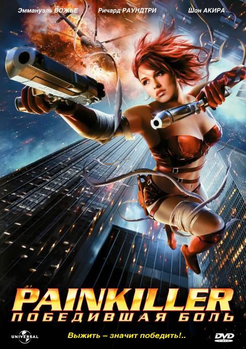 Painkiller Победившая Боль скачать