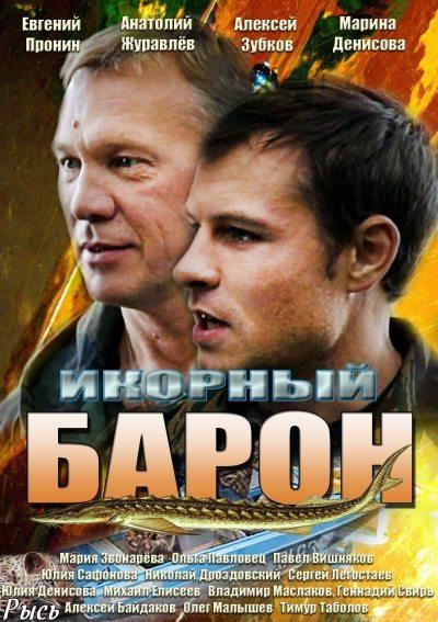 Икорный барон (2012) смотреть онлайн
