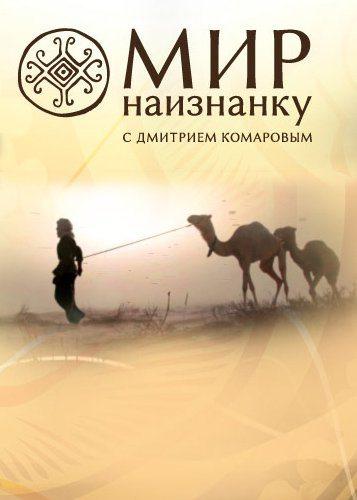 Мир Наизнанку (2011)