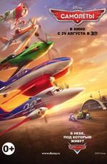 Постер к фильму Самолеты