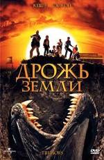 Дрожь земли / Tremors (1990)