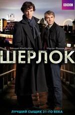 Постер к фильму Шерлок