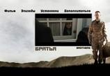 Кадр изо фильма Братья