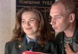 Сцена из фильма Агентство «Золотая пуля» (2002) Агентство «Золотая пуля» сцена 4