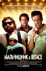 Постер к фильму Мальчишник в Вегасе