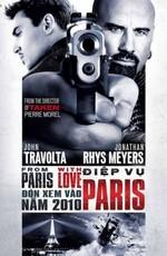 Постер к фильму Из Парижа с любовью