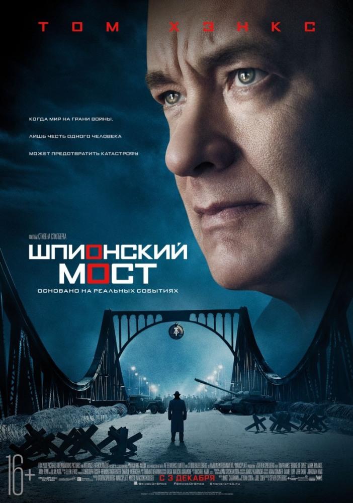 «Скачать Фильм Мост Торрент» — 2007