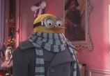 Сцена с фильма Миньоны / Minions (2010) Миньоны сценка 0