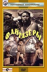 Постер к фильму Фантазеры