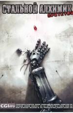 Постер к фильму Стальной Алхимик: Братство