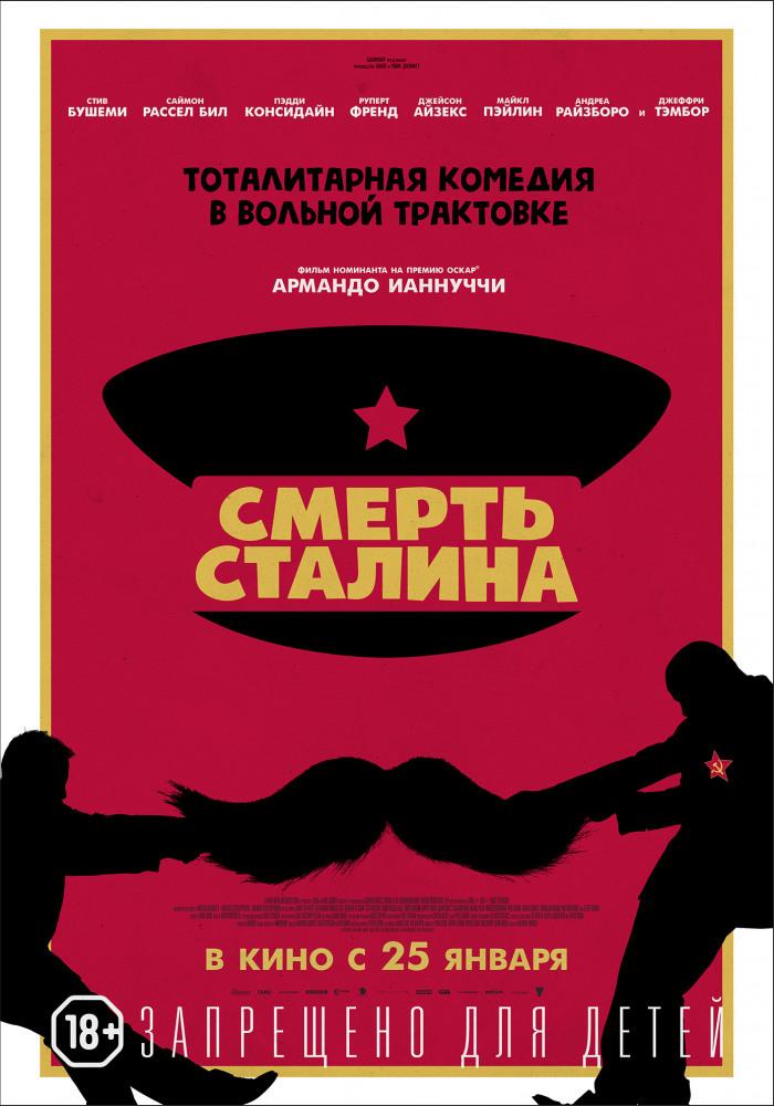 Фильм похороны сталина скачать торрент.