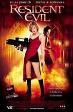 Постер к фильму Обитель зла