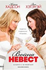 Война невест / Bride Wars (2009)