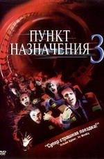 Пункт назначения 0 / Final Destination 0 (2006)